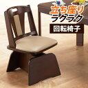 椅子 回転 木製 高さ調節機能付き ハイバック回転椅子 〔ロタチェアプラス〕 ダイニングチェア こたつチェア イス 一…
