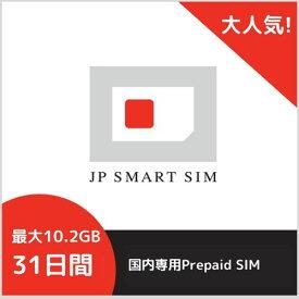 【Docomo回線】 31日間 最大10.2GB利用可能 プリペイドSIM LTE対応 テレワーク 在宅勤務 使い捨てSIM データリチャージ可能 利用期限延長可能【DXHUB】