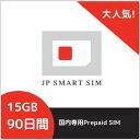 【Docomo回線】90日間 15GB プリペイド Prepaid SIM 大容量 LTE対応 テレワーク 在宅勤務 使い捨てSIM データリチャー…