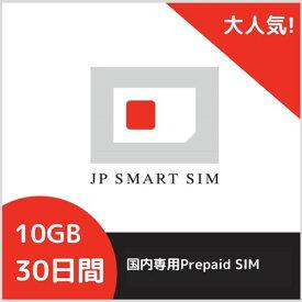 【200円クーポン配布中!】30日間 10GB プリペイド Docomo回線 送料無料 Prepaid SIM card 大容量 一時帰国 隔離 最適 LTE対応 テレワーク 在宅勤務 使い捨てSIM データリチャージ可能 利用期限延長可能【DXHUB】