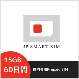 60日間 15GB プリペイド Docomo回線 送料無料 Prepaid SIM card 一時帰国 隔離 最適 大容量 LTE対応 テレワーク 在宅勤務 使い捨てSIM データリチャージ可能 利用期限延長可能【DXHUB】