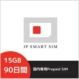 90日間 15GB プリペイド Docomo回線 送料無料 Prepaid SIM card 大容量 一時帰国 隔離 最適 LTE対応 テレワーク 在宅勤務 使い捨てSIM データリチャージ可能 利用期限延長可能【DXHUB】