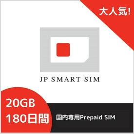 【300円クーポン配布中!】180日間 20GB プリペイド Docomo回線 送料無料 Prepaid SIM card 大容量 一時帰国 隔離 最適 LTE対応 テレワーク 在宅勤務 使い捨てSIM データリチャージ可能 利用期限延長可能【DXHUB】