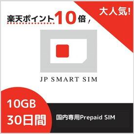 【楽天ポイント10倍実施中!】【お得クーポン配布中!】30日間 10GB プリペイド Docomo回線 送料無料 Prepaid SIM card 大容量 一時帰国 隔離 最適 LTE対応 テレワーク 在宅勤務 使い捨てSIM データリチャージ可能 利用期限延長可能【DXHUB】