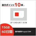 【楽天スーパーセール10倍ポイント実施中】60日間 15GB プリペイド Docomo回線 送料無料 Prepaid SIM card 一時帰国 …