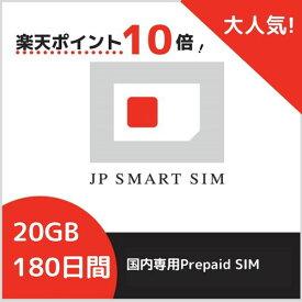 【お得クーポン配布中!】【ポイント10倍実施中!】180日間 20GB プリペイド Docomo回線 送料無料 Prepaid SIM card 大容量 LTE対応 テレワーク 在宅勤務 使い捨てSIM データリチャージ可能 利用期限延長可能【DXHUB】