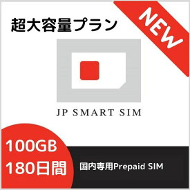 180日間 100GB プリペイド Docomo回線 送料無料 Prepaid SIM card 大容量 一時帰国 隔離 最適 LTE対応 テレワーク 在宅勤務 使い捨てSIM データリチャージ可能 利用期限延長可能【DXHUB】