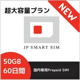 60日間 50GB プリペイド Docomo回線 送料無料 Prepaid SIM card 大容量 一時帰国 隔離 最適 LTE対応 テレワーク 在宅勤務 使い捨てSIM データリチャージ可能 利用期限延長可能【DXHUB】