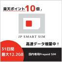 【楽天スーパーセール10倍ポイント実施中】【2GB増量中】31日間 最大12.2GB利用可能 プリペイド Docomo回線 送料無料 …