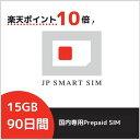 【楽天スーパーセール10倍ポイント実施中】90日間 15GB プリペイド Docomo回線 送料無料 Prepaid SIM card 大容量 一…