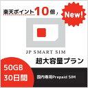 【楽天スーパーセール10倍ポイント実施中】30日間 50GB プリペイド Docomo回線 送料無料 Prepaid SIM card 大容量 LTE…