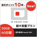 【楽天スーパーセール10倍ポイント実施中】60日間 50GB プリペイド Docomo回線 送料無料 Prepaid SIM card 大容量 一…