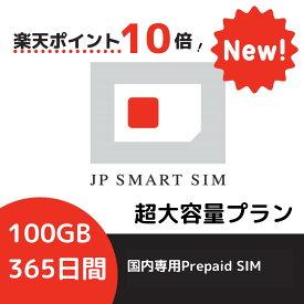 【ポイント10倍実施中!】365日間 100GB プリペイド Docomo回線 送料無料 Prepaid SIM card 大容量 LTE対応 テレワーク 在宅勤務 使い捨てSIM データリチャージ可能 利用期限延長可能【DXHUB】