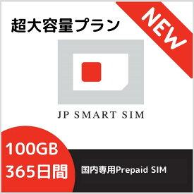 365日間 100GB プリペイド Docomo回線 送料無料 Prepaid SIM card 大容量 一時帰国 隔離 最適 LTE対応 テレワーク 在宅勤務 使い捨てSIM データリチャージ可能 利用期限延長可能【DXHUB】