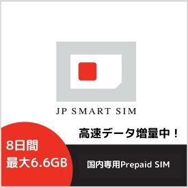 【2GB増量中】8日間 最大6.6GB利用可能 プリペイド Docomo回線 送料無料 Prepaid SIM card 大容量 一時帰国 隔離 最適 LTE対応 テレワーク 在宅勤務 使い捨てSIM データリチャージ可能 利用期限延長可能【DXHUB】