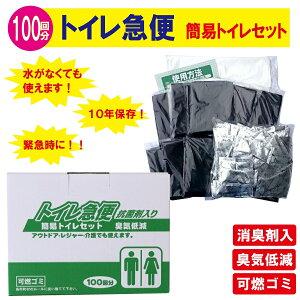 トイレ急便 100回分 10年保存 汚物袋付き 非常用トイレ 簡易トイレ 防災トイレ 抗菌剤入り 臭気低減 可燃ゴミ 簡易トイレセット