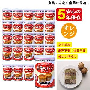 非常食 パンの缶詰 5年保存 生命のパン あんしん オレンジ 24缶