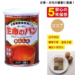 非常食 パンの缶詰 5年保存 生命のパン あんしん ココア