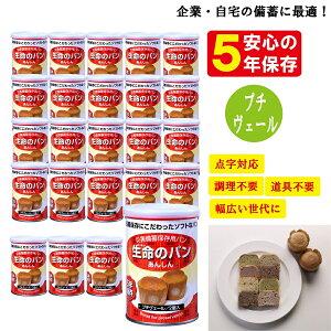 非常食 パンの缶詰 5年保存 生命のパン あんしん プチヴェール 24缶