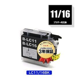 リピート歓迎 LC11/LC16BK ブラック 単品 ブラザー 用 互換 インク メール便 送料無料 あす楽 対応 (LC11 LC16 LC11BK LC16BK LC11BK-2PK LC16BK-2PK LC11-4PK LC16-4PK MFC-J700D LC 11 LC 16 MFC-675CD MFC-J855DN MFC-J855DWN MFC-J850DN MFC-J805D MFC-935CDN MFC-735CD)