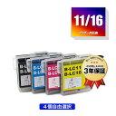 LC11/LC16BK LC11/LC16C LC11/LC16M LC11/LC16Y 4個自由選択 ブラザー 用 互換 インク メール便 送料無料 あす楽 対応 (LC11 LC16 LC11-4