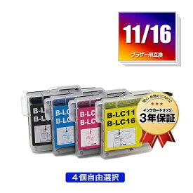 ●期間限定!LC11/LC16BK LC11/LC16C LC11/LC16M LC11/LC16Y 4個自由選択 ブラザー 用 互換 インク メール便 送料無料 あす楽 対応 (LC11 LC16 LC11-4PK LC16-4PK LC11BK LC11C LC11M LC11Y LC16BK LC16C LC16M LC16Y MFC-J700D LC 11 LC 16 MFC-675CD MFC-J855DN)