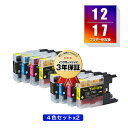 LC12BK LC17C LC17M LC17Y お得な4色セット×2 ブラザー用 互換 インク メール便 送料無料 あす楽 対応 (LC12 LC17 LC12-4PK LC17-4PK LC17BK LC12C LC12M LC12Y DCP-J940N LC 12 LC 17 DCP-J925N MFC-J710D MFC-J6710CDW DCP-J525N MFC-J705D MFC-J825N)