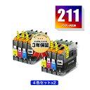 ●期間限定!LC211-4PK お得な4色セット×2 ブラザー 用 互換 インク メール便 送料無料 あす楽 対応 (LC211 LC211BK LC211C LC211M LC211Y DCP-J567N DCP-J562N MFC-J907DN DCP-J963N DCP-J968N MFC-J837DN MFC-J737DN DCP-J767N MFC-J737DWN MFC-J997DN MFC-J730DN)