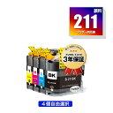 LC211-4PK 顔料 4個自由選択 ブラザー 用 互換 インク メール便 送料無料 あす楽 対応 (LC211 LC211BK LC211C LC211M …