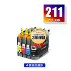 ●期間限定!LC211-4PK 4個自由選択 ブラザー 用 互換 インク メール便 送料無料 あす楽 対応 (LC211 LC211BK LC211C LC211M LC211Y DCP-J567N DCP-J562N MFC-J907DN DCP-J963N DCP-J968N MFC-J837DN MFC-J737DN DCP-J767N MFC-J737DWN MFC-J997DN MFC-J730DN MFC-J830DN)