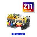 ●期間限定!LC211-4PK + LC211BK お得な5個セット ブラザー 用 互換 インク メール便 送料無料 あす楽 対応 (LC211 LC211C LC211M LC211Y DCP-J5