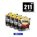 LC211BK ブラック 顔料 お得な4個セット ブラザー 用 互換 インク メール便 送料無料 あす楽 対応 (LC211-4PK LC211 DCP-J567N DCP-J562N MFC-J90
