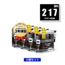 ●期間限定!LC217BK 顔料 (LC213BKの大容量) ブラック お得な4個セット ブラザー 用 互換 インク メール便 送料無料 あす楽 対応 (LC217 LC215 LC213 LC213BK LC217/215-4PK LC213-4PK DCP-J4225N LC 217 DCP-J4220N MFC-J4725N MFC-J4720N DCPJ4225N DCPJ4220N)