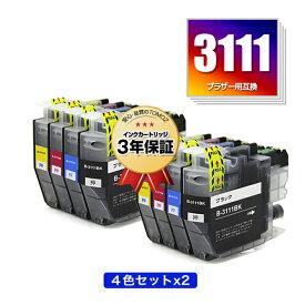 ●期間限定!LC3111-4PK お得な4色セット×2 ブラザー 用 互換 インク メール便 送料無料 あす楽 対応 (LC3111 LC3111BK LC3111C LC3111M LC3111Y DCP-J982N-B LC 3111 DCP-J982N-W DCP-J582N MFC-J903N MFC-J738DN MFC-J738DWN MFC-J998DN)