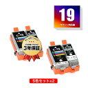 BCI-19BK BCI-19CLR 5色セット×2 お得な4個セット キヤノン 用 互換 インク メール便 送料無料 あす楽 対応 (BCI-19 BCI19 BCI19BK BCI-19CL BCI19CLR BCI19CL PIXUS iP110 BCI 19 PIXUS iP100 TR153 PIXUSiP110 PIXUSiP100)