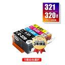 BCI-321+320/5MP 顔料 5個自由選択 キヤノン 用 互換 インク メール便 送料無料 あす楽 対応 (BCI-320 BCI-321 BCI-320PGBK BCI-321BK BCI-321C BCI-321M BCI-321Y BCI 320 BCI 321 BCI320PGBK BCI321BK BCI321C BCI321M BCI321Y PIXUS MP640 PIXUS MP630 PIXUS MP560)