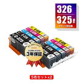 BCI-326+325/5MP 顔料 お得な5色セット×2 キヤノン 用 互換 インク メール便 送料無料 あす楽 対応 (BCI-325 BCI-326 BCI-325PGBK BCI-326BK BCI-326C BCI-326M BCI-326Y BCI 325 BCI 326 BCI325PGBK BCI326BK BCI326C BCI326M BCI326Y PIXUS MG6230 PIXUS MG6130)