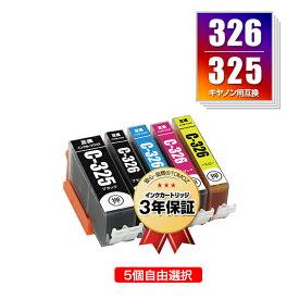 ●期間限定!BCI-326+325/5MP 5個自由選択 キヤノン 用 互換 インク メール便 送料無料 あす楽 対応 (BCI-325 BCI-326 BCI-325BK BCI-326BK BCI-326C BCI-326M BCI-326Y BCI 325 BCI 326 BCI325BK BCI326BK BCI326C BCI326M BCI326Y PIXUS MG6230 PIXUS MG6130 PIXUS MG5130)