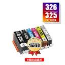 BCI-326+325/6MP 6個自由選択 キヤノン 用 互換 インク メール便 送料無料 あす楽 対応 (BCI-325 BCI-326 BCI-325BK BCI-326BK BCI-326C
