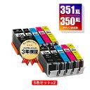 ●期間限定!BCI-351XL+350XL/5MP 大容量 お得な5色セット×2 キヤノン 用 互換 インク メール便 送料無料 あす楽 対応 (BCI-350XL BCI-351XL BCI-350 BCI-351 BCI-351+350/5MP BCI-350XLBK BCI-351XLBK BCI-351XLC BCI-351XLM BCI-351XLY BCI 350XL 351XL BCI 350 351)