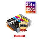 BCI-351XL+350XL/6MP 顔料 大容量 6個自由選択 キヤノン 用 互換 インク メール便 送料無料 あす楽 対応 (BCI-350XL BCI-351XL BCI-350 BCI-351 BCI-351+350/6MP BCI-350XLPGBK BCI-351XLBK BCI-351XLC BCI-351XLM BCI-351XLY BCI-351XLGY BCI 350XL 351XL BCI 350 351)