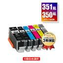 BCI-351XL+350XL/6MP 大容量 6個自由選択 キヤノン 用 互換 インク メール便 送料無料 あす楽 対応 (BCI-350XL BCI-351XL BCI-350 BCI-351 B