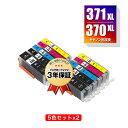 BCI-371XL+370XL/5MP 大容量 お得な5色セット×2 キヤノン 用 互換 インク メール便 送料無料 あす楽 対応 (BCI-370XL BCI-371XL BCI-370 BCI-3