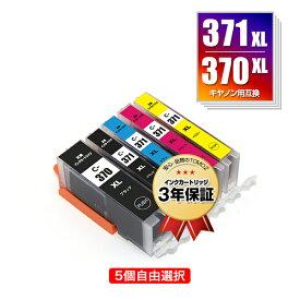 ●期間限定!BCI-371XL+370XL/5MP 大容量 5個自由選択 キヤノン 用 互換 インク メール便 送料無料 あす楽 対応 (BCI-370XL BCI-371XL BCI-370 BCI-371 BCI-371+370/5MP BCI-370XLBK BCI-371XLBK BCI-371XLC BCI-371XLM BCI-371XLY BCI 370XL 371XL BCI 370 371 BCI370XLBK)