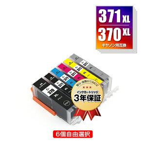 BCI-371XL+370XL/6MP増量6個自由選択キヤノン用互換インク送料無料あす楽対応(BCI-370XLBCI-371XLBCI-370BCI-371BCI-370XLBKBCI-371XLBKBCI-371XLCBCI-371XLMBCI-371XLYBCI-371XLGYBCI370XL371XLBCI370371BCI370XLBKBCI371XLBKBCI371XLC)