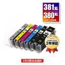 ●期間限定!BCI-380XL BCI-381XL 大容量 お得な6色8個自由選択 キヤノン 用 互換 インク メール便 送料無料 あす楽 …
