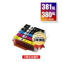 BCI-381XL+380XL/5MP 大容量 5個自由選択 キヤノン 用 互換 インク メール便 送料無料 あす楽 対応 (BCI-380 BCI-381 …