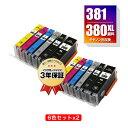 BCI-381+380XL/6MP 顔料 お得な6色セット×2 キヤノン 用 互換 インク メール便 送料無料 あす楽 対応 (BCI-380XL BCI-380 BCI-380XLBK BCI-381BK BCI-381C BCI-381M BCI-381Y BCI-381GY BCI-381+380/6MP BCI 380 381 BCI380XLBK BCI381BK BCI381C BCI381M BCI381Y BCI381GY)
