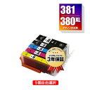 BCI-381+380XL/5MP 5本自由選択 キヤノン 用 互換 インク メール便 送料無料 あす楽 対応 (BCI-380XL BCI-380 BCI-380XLBK BCI-381BK BCI-381C BCI-381M BCI-381Y BCI-381+380/5MP BCI 380 381 BCI380XLBK BCI381BK BCI381C BCI381M BCI381Y PIXUS TS8230 PIXUS TS8130)