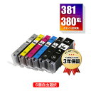 BCI-381+380XL/6MP 6本自由選択 キヤノン 用 互換 インク メール便 送料無料 あす楽 対応 (BCI-380XL BCI-381XL BCI-380 BCI-380XLBK BCI